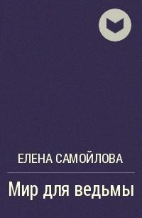 Елена Самойлова — Мир для ведьмы