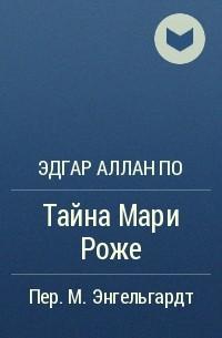 Эдгар По - Тайна Мари Роже