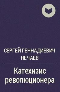 Нечаев С.Г. Катехизис революционера