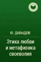Ю давыдов