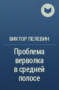 Виктор Пелевин - Проблемы верволка в средней полосе