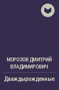 Морозов Дмитрий Владимирович - Дваждырожденные