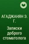 Агаджанян Э.Г. - Записки доброго стоматолога