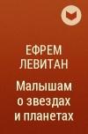 Ефрем Левитан - Малышам о звездах и планетах