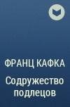 Франц Кафка - Содружество подлецов