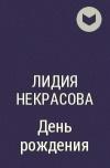 Лидия Некрасова - День рождения