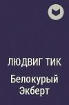 Людвиг Тик - Белокурый Экберт