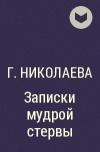 Г. Николаева - Записки мудрой стервы