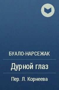 П.Буало, Т.Нарсежак - Дурной глаз