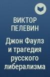Виктор Пелевин - Джон Фаулз и трагедия русского либерализма