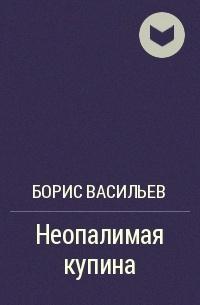 Борис Васильев — Неопалимая купина