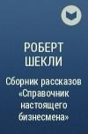 """Роберт Шекли - Сборник рассказов """"Справочник настоящего бизнесмена"""""""