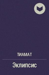 Тиамат — Эклипсис