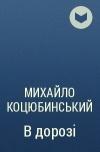 Михайло Коцюбинський - В дорозі