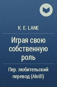 K. E. Lane - Играя свою собственную роль [фанатский перевод]