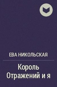Ева Никольская - Король Отражений и я