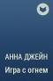 Анна Джейн - Мой идеальный смерч 2