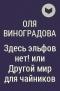 Оля Виноградова - Здесь эльфов нет! или Другой мир для чайников
