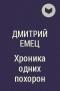 Дмитрий Емец - Хроника одних похорон