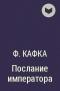 Ф. Кафка - Послание императора