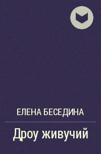 Елена Беседина — Дроу живучий