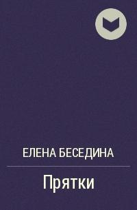 Елена Беседина — Прятки