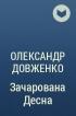 З початком війни о довженко разом із київською кіностудією, якою тоді керував, потрапляє до уфи, невдовзі до ашхабада