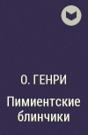 О.Генри - Пимиентские блинчики