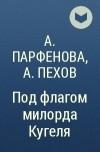 Алексей Пехов, Анастасия Парфенова - Под флагом милорда Кугеля