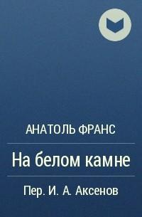 Na_belom_kamne.png