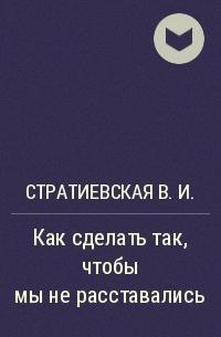 """Вера Стратиевская """"Как сделать, чтобы мы не расставались&quot"""