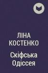 Ліна Костенко - Скіфська Одіссея