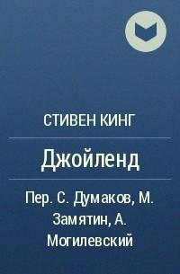 Стивен Кинг - Джойленд