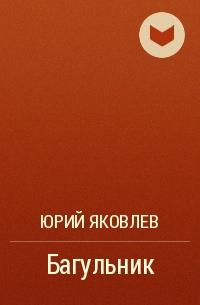 Яковлев юрий яковлевич писатель фото