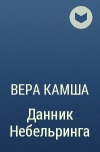 Вера Камша - Данник Небельринга