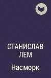 lem-stanislav-seksotryasenie
