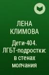 Лена Климова - Дети-404. ЛГБТ-подростки: в стенах молчания.