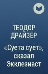Теодор Драйзер - «Суета сует», сказал Экклезиаст