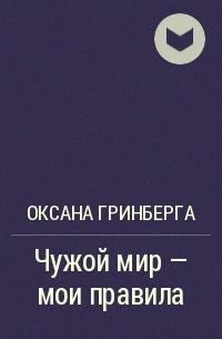 Оксана Гринберга — Чужой мир - мои правила. Дилогия