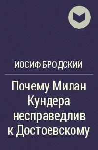 http://i.livelib.ru/workpic/1000980087/l/a2bc/Iosif_Brodskij__Pochemu_Milan_Kundera_nespravedliv_k_Dostoevskomu.png