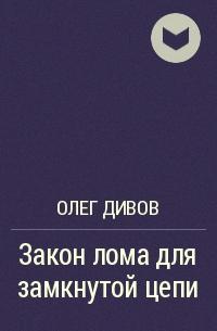 Oleg_Divov__Zakon_loma_dlya_zamknutoj_ts
