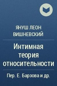 intimnaya-teoriya-otnositelnosti-yanush