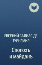 Произведения Салиас (Салиас-де-Турнемир) Евгений Андреевич