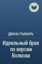 Девственница Дана Диана Рымарь Скачать Бесплатно