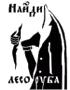 Участник Санкт-Петербургского книжного клуба «Найди лѣсоруба»