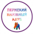 Участник Пермского книжного клуба