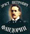 Эраст Петрович Фандорин