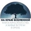 """20-я встреча омского клуба """"На краю Вселенной"""""""