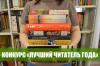 Городской конкурс «Лучший читатель года»