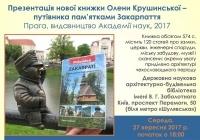 Презентація нової книжки Олени Крушинської – путівника пам'яткам